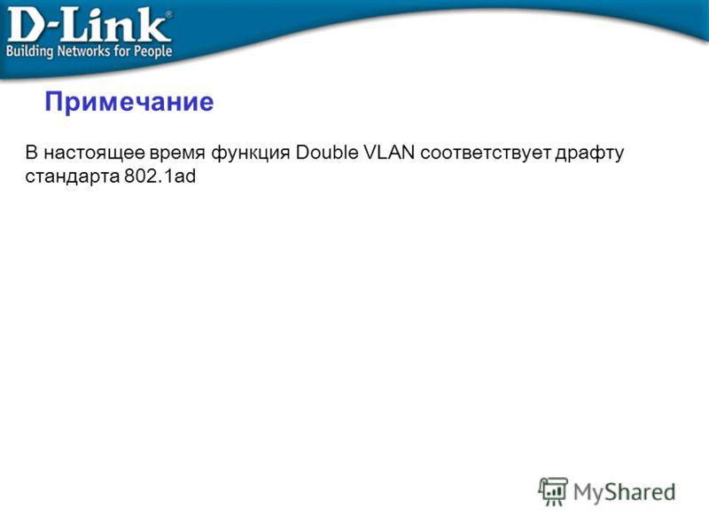 Примечание В настоящее время функция Double VLAN соответствует драфту стандарта 802.1ad