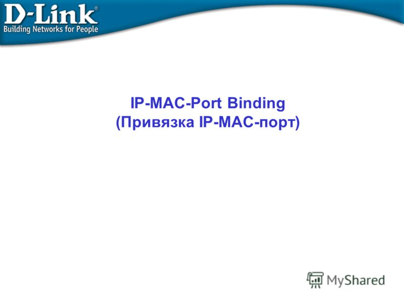 IP-MAC-Port Binding (Привязка IP-MAC-порт)
