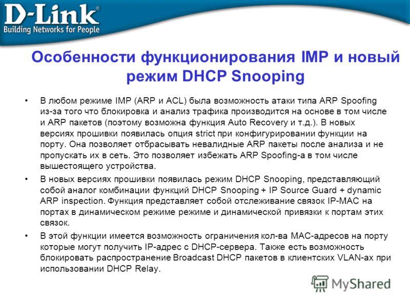 Особенности функционирования IMP и новый режим DHCP Snooping В любом режиме IMP (ARP и ACL) была возможность атаки типа ARP Spoofing из-за того что блокировка и анализ трафика производится на основе в том числе и ARP пакетов (поэтому возможна функция