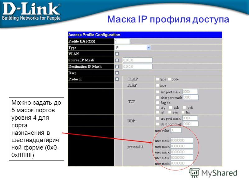 Маска IP профиля доступа Можно задать до 5 масок портов уровня 4 для порта назначения в шестнадцатирич ной форме (0x0- 0xffffffff)