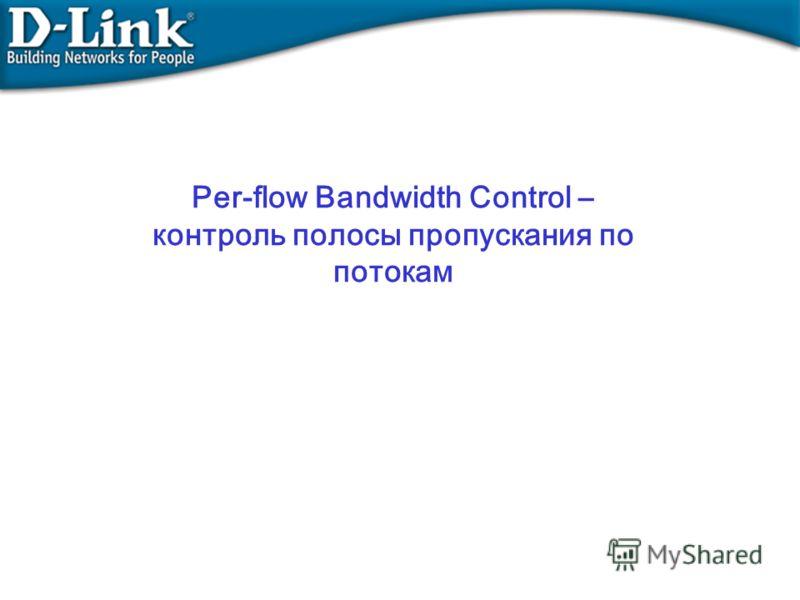 Per-flow Bandwidth Control – контроль полосы пропускания по потокам