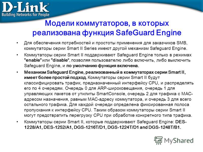 Модели коммутаторов, в которых реализована функция SafeGuard Engine Для обеспечения потребностей и простоты применения для заказчиков SMB, коммутаторы серии Smart II Series имеют другой механизм Safeguard Engine. Коммутаторы серии Smart II поддержива