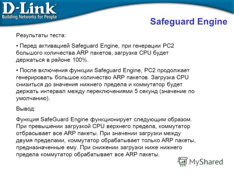 Результаты теста: Перед активацией Safeguard Engine, при генерации PC2 большого количества ARP пакетов, загрузка CPU будет держаться в районе 100%. После включения функции Safeguard Engine, PC2 продолжает генерировать большое количество ARP пакетов.