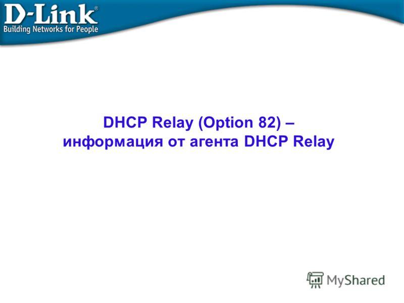 DHCP Relay (Option 82) – информация от агента DHCP Relay
