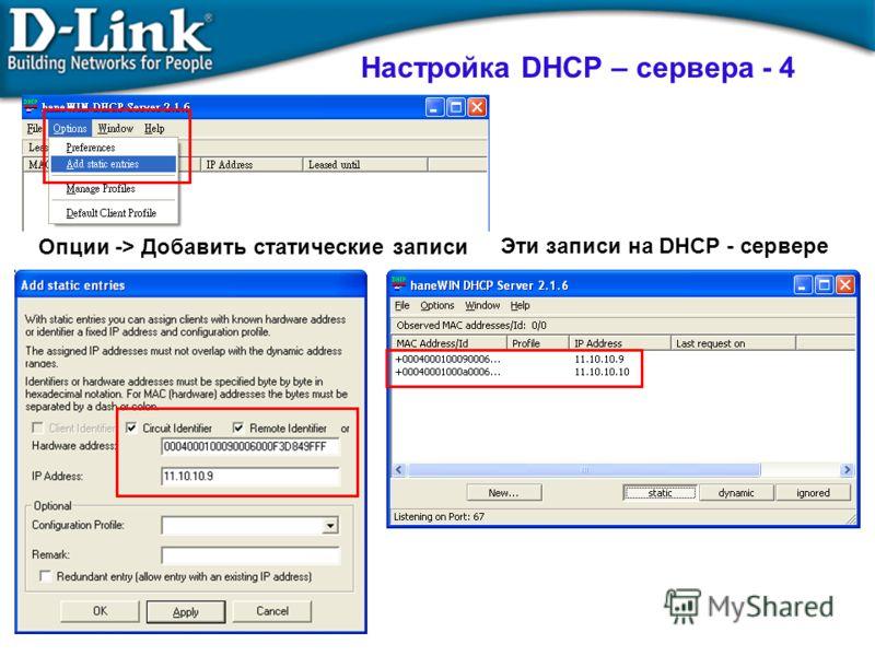 Опции -> Добавить статические записи Эти записи на DHCP - сервере Настройка DHCP – сервера - 4