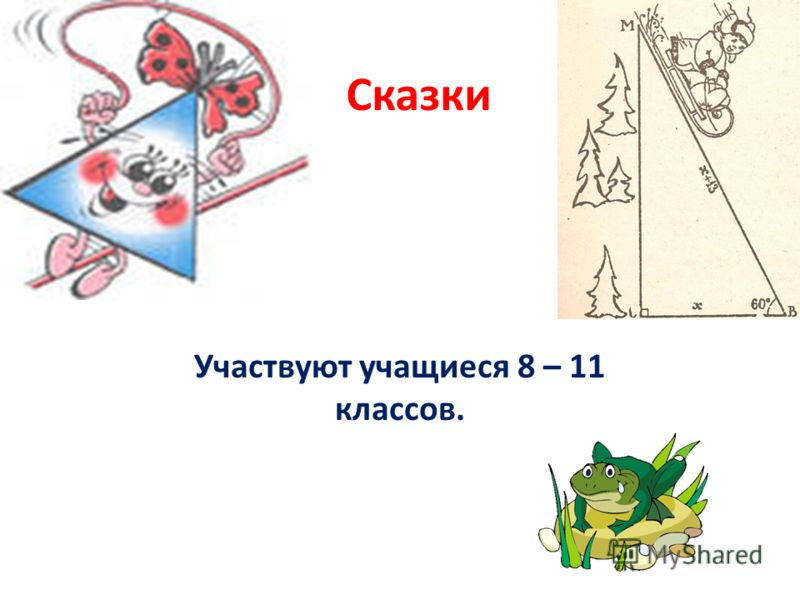 Сказки Участвуют учащиеся 8 – 11 классов.