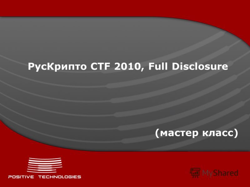РусКрипто CTF 2010, Full Disclosure (мастер класс)
