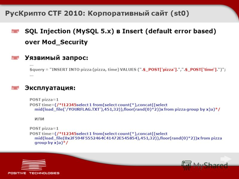 РусКрипто CTF 2010: Корпоративный сайт (st0) SQL Injection (MySQL 5.x) в Insert (default error based) over Mod_Security Уязвимый запрос: … $query =