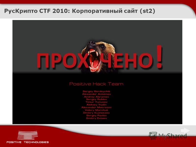 РусКрипто CTF 2010: Корпоративный сайт (st2)
