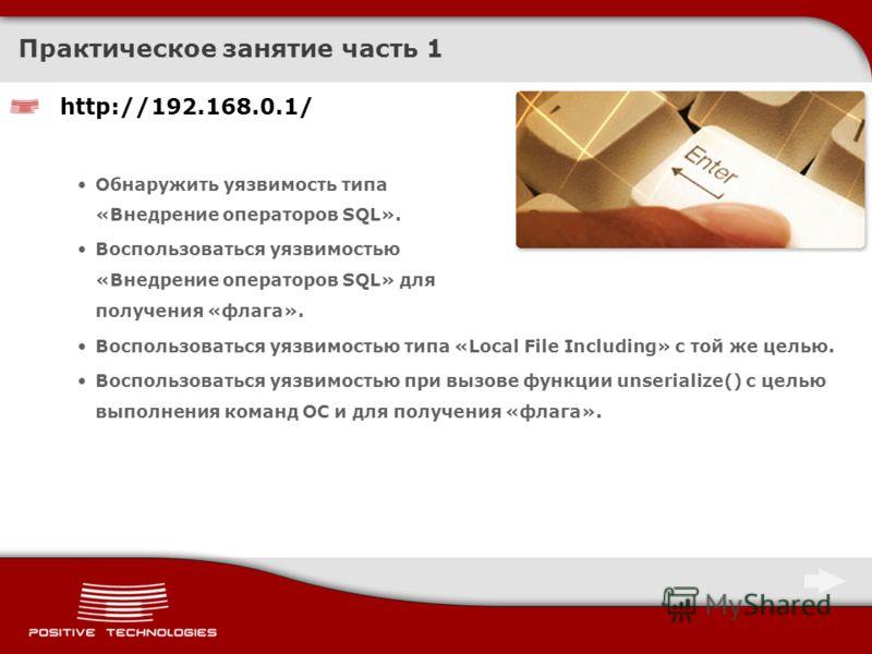 Практическое занятие часть 1 http://192.168.0.1/ Обнаружить уязвимость типа «Внедрение операторов SQL». Воспользоваться уязвимостью «Внедрение операторов SQL» для получения «флага». Воспользоваться уязвимостью типа «Local File Including» с той же цел