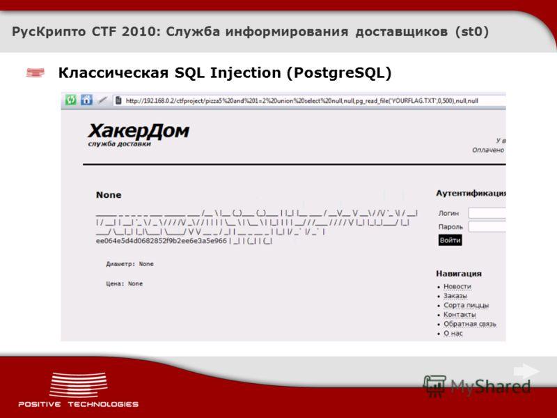 РусКрипто CTF 2010: Служба информирования доставщиков (st0) Классическая SQL Injection (PostgreSQL)
