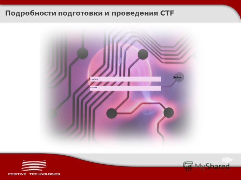 Подробности подготовки и проведения CTF