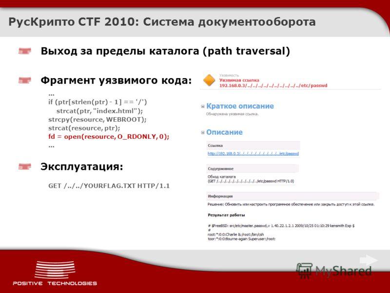 РусКрипто CTF 2010: Система документооборота Выход за пределы каталога (path traversal) Фрагмент уязвимого кода:... if (ptr[strlen(ptr) - 1] == '/') strcat(ptr,