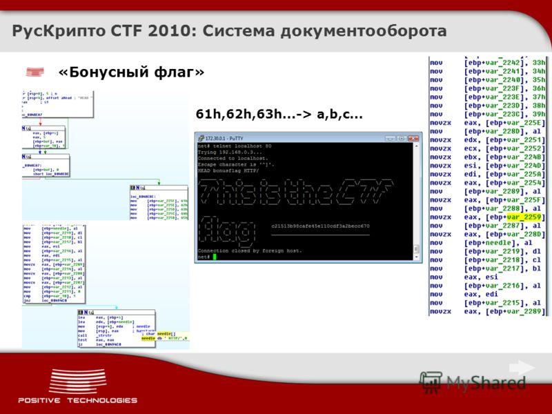 «Бонусный флаг» 61h,62h,63h...-> a,b,c... РусКрипто CTF 2010: Система документооборота