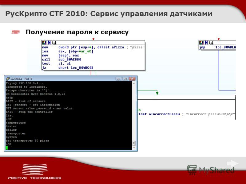 Получение пароля к сервису РусКрипто CTF 2010: Сервис управления датчиками