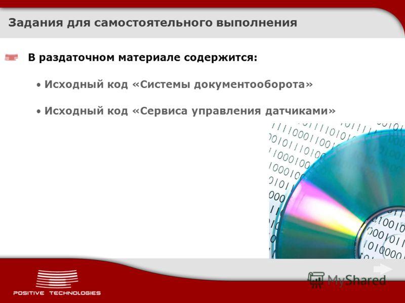 Задания для самостоятельного выполнения В раздаточном материале содержится: Исходный код «Системы документооборота» Исходный код «Сервиса управления датчиками»