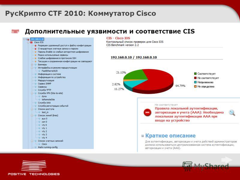 Дополнительные уязвимости и соответствие CIS РусКрипто CTF 2010: Коммутатор Cisco