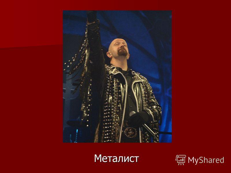 Металист Металист
