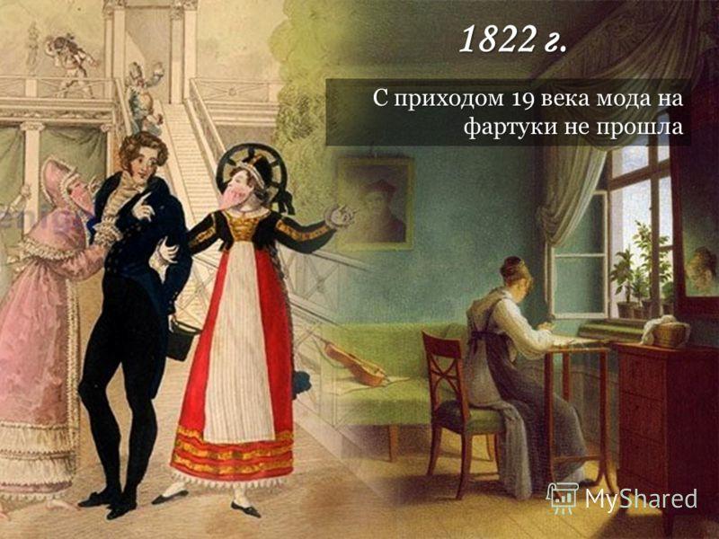 1822 г. С приходом 19 века мода на фартуки не прошла