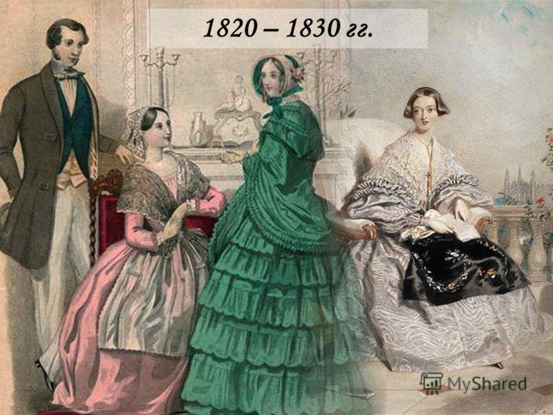 1820 – 1830 гг.