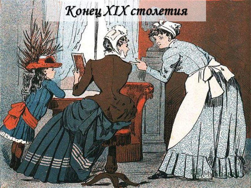 Конец XIX столетия