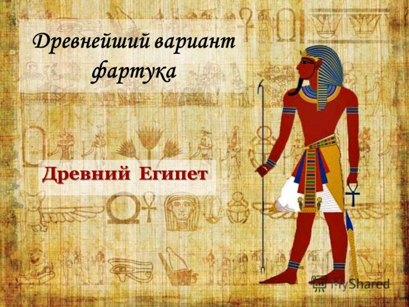 Древнейший вариант фартука Древний Египет