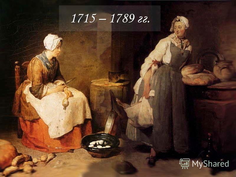 1715 – 1789 гг.
