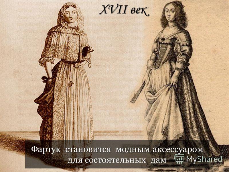 Фартук становится модным аксессуаром для состоятельных дам XVII век