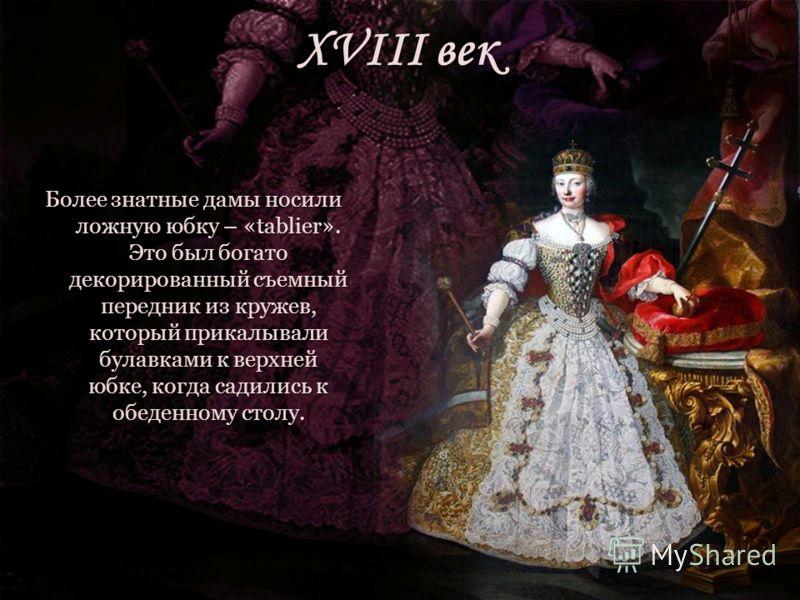 фотки в юбке салтыкова: