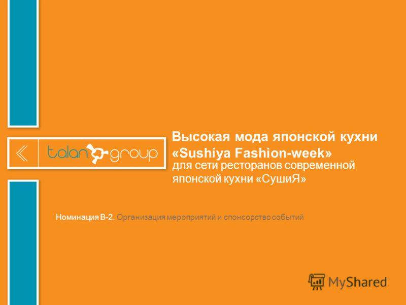 Высокая мода японской кухни «Sushiya Fashion-week» Номинация B-2. Организация мероприятий и спонсорство событий для сети ресторанов современной японской кухни «СушиЯ»