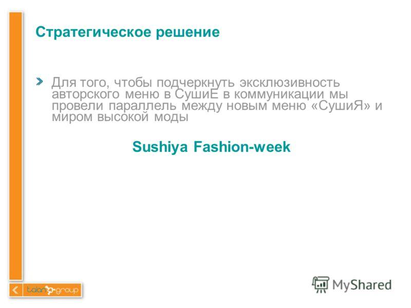 Стратегическое решение Для того, чтобы подчеркнуть эксклюзивность авторского меню в СушиЕ в коммуникации мы провели параллель между новым меню «СушиЯ» и миром высокой моды Sushiya Fashion-week