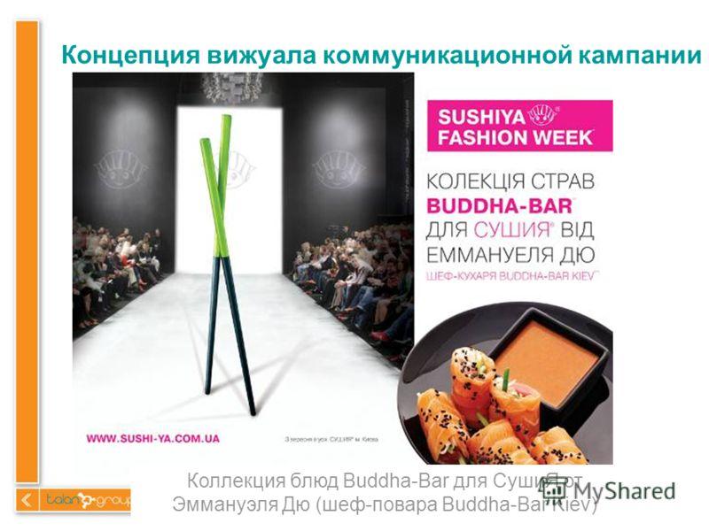 Концепция вижуала коммуникационной кампании Коллекция блюд Buddha-Bar для СушиЯ от Эммануэля Дю (шеф-повара Buddha-Bar Kiev)