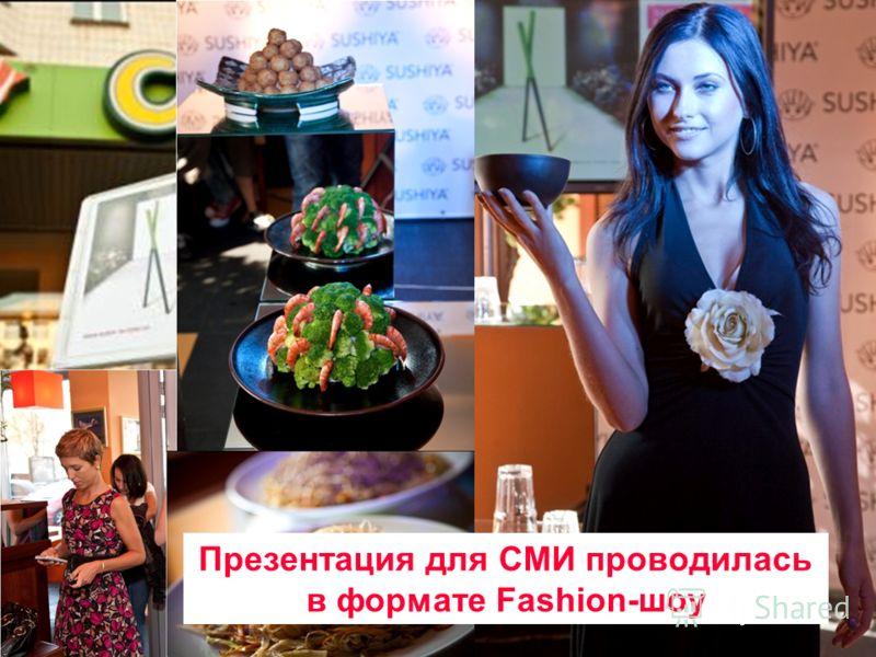 Fashion-показ – презентация для журналистов Презентация для СМИ проводилась в формате Fashion-шоу