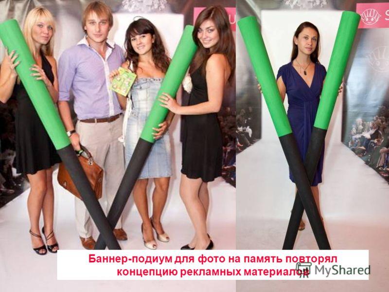 Реализация Баннер в виде подиума повторял макет рекламных материалов Баннер-подиум для фото на память повторял концепцию рекламных материалов