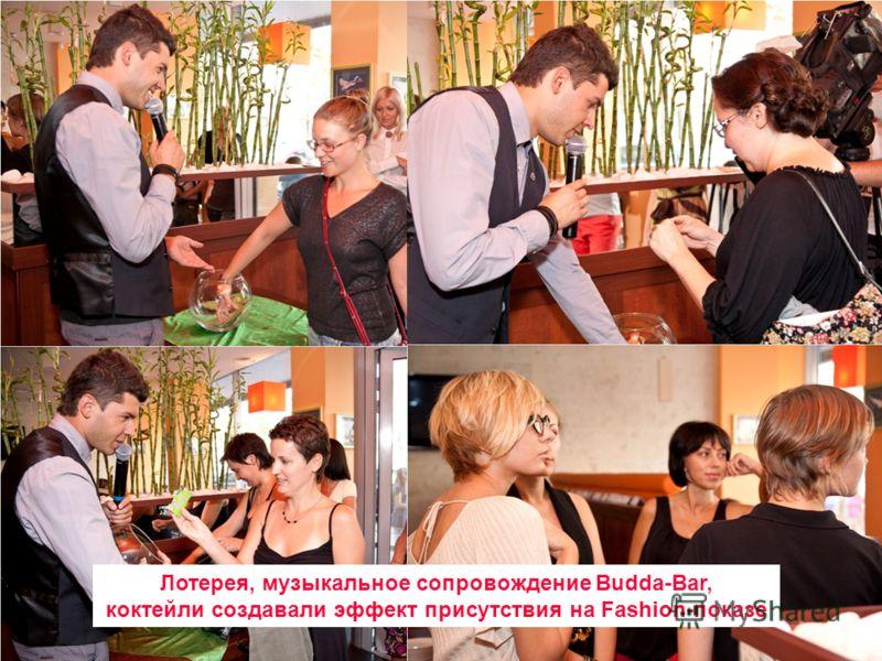 Реализация (Дефиле блюд) Лотерея, музыкальное сопровождение Budda-Bar, коктейли создавали эффект присутствия на Fashion-показе