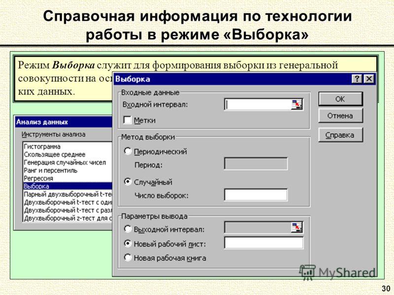 30 Справочная информация по технологии работы в режиме «Выборка» Режим Выборка служит для формирования выборки из генеральной совокупности на основе схемы случайного отбора, а также из периодичес- ких данных.