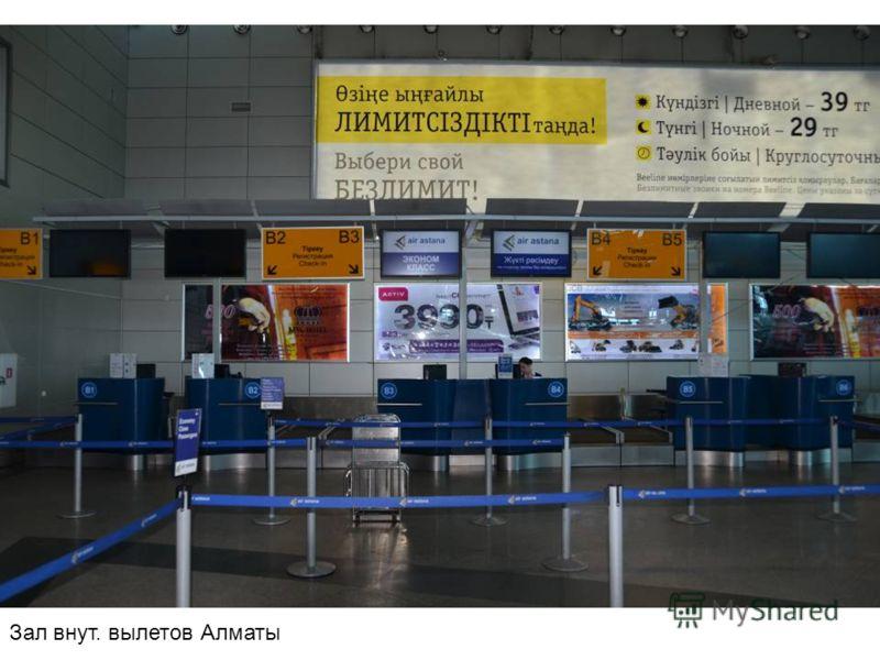 Зал внут. вылетов Алматы