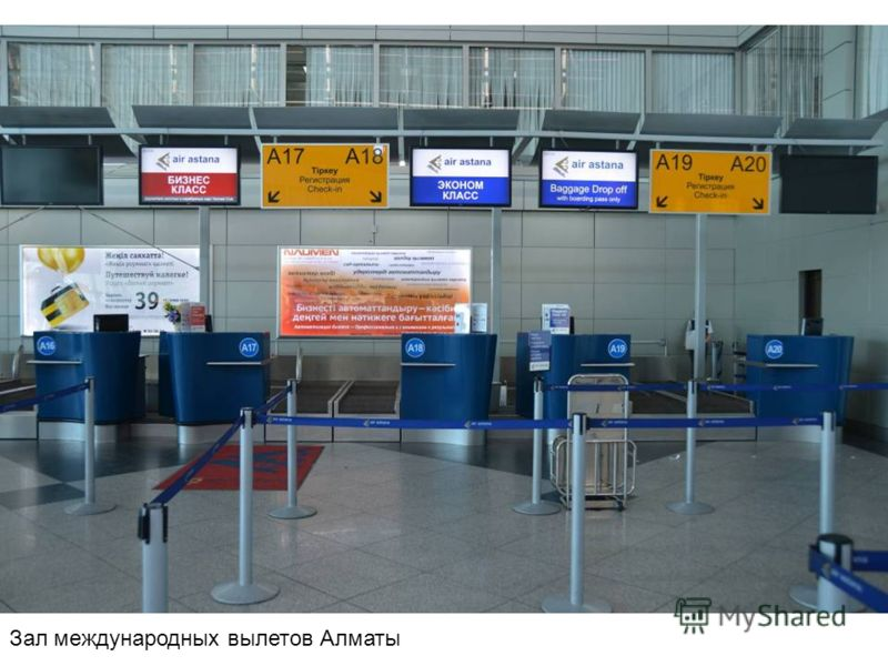 Зал международных вылетов Алматы