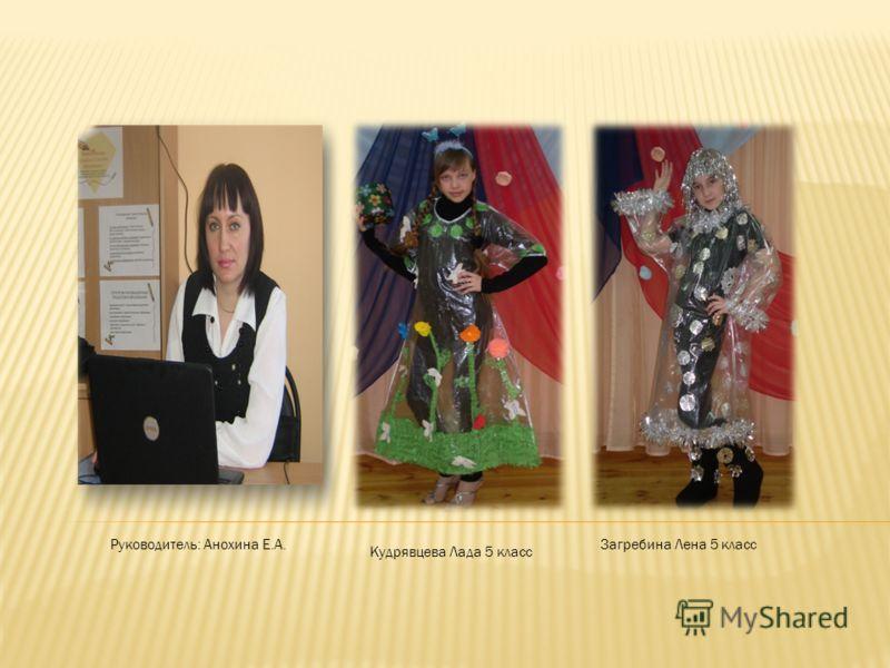 Руководитель: Анохина Е.А. Кудрявцева Лада 5 класс Загребина Лена 5 класс