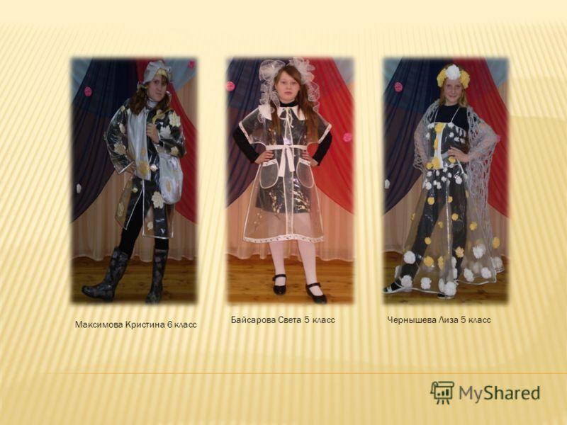 Максимова Кристина 6 класс Байсарова Света 5 классЧернышева Лиза 5 класс