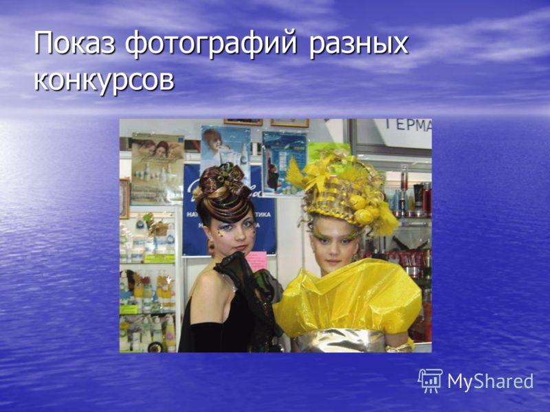 Показ фотографий разных конкурсов