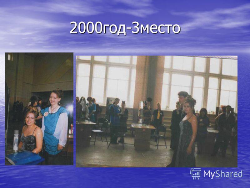 2000год-3место