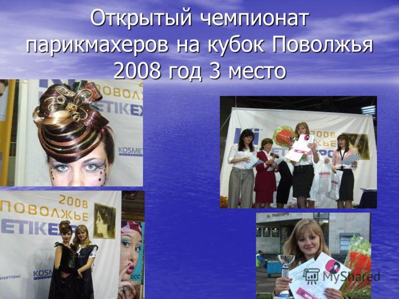 Открытый чемпионат парикмахеров на кубок Поволжья 2008 год 3 место
