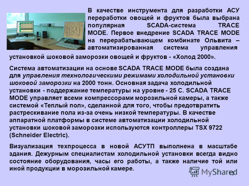 13 В качестве инструмента для разработки АСУ переработки овощей и фруктов была выбрана популярная SCADA-система TRACE MODE. Первое внедрение SCADA TRACE MODE на перерабатывающем комбинате Ольвита – автоматизированная система управления установкой шок