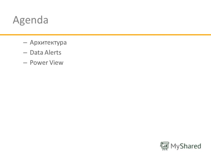 Agenda – Архитектура – Data Alerts – Power View