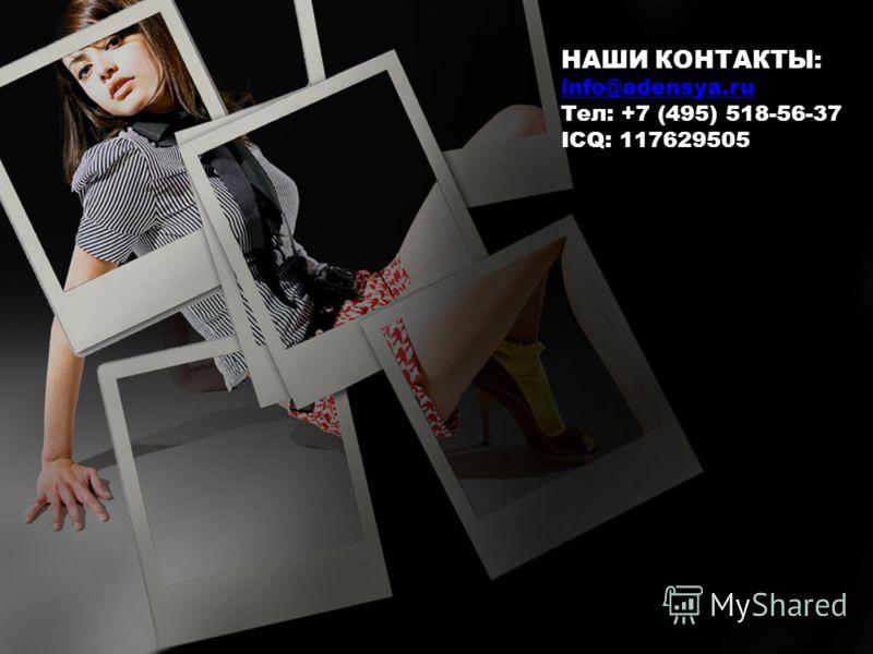 НАШИ КОНТАКТЫ: info@adensya.ru Тел: +7 (495) 518-56-37 ICQ: 117629505