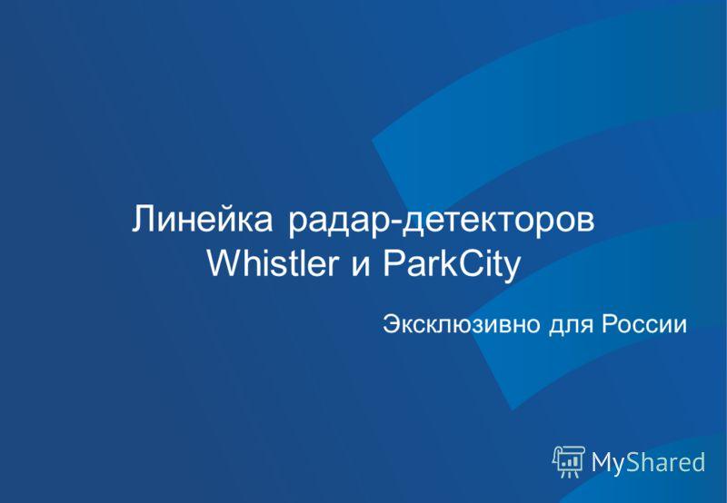 Линейка радар-детекторов Whistler и ParkCity Эксклюзивно для России