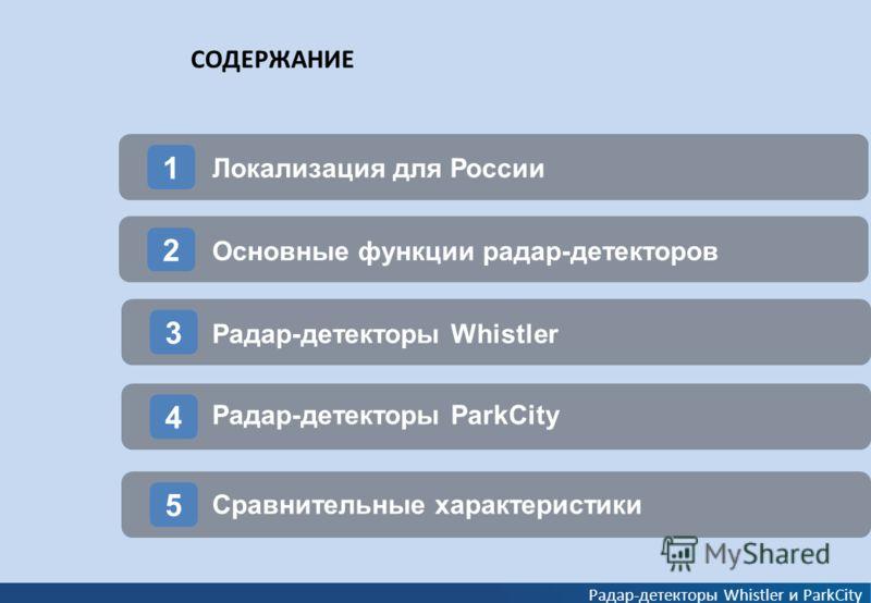 СОДЕРЖАНИЕ Радар-детекторы Whistler и ParkCity 1 Локализация для России 2 Основные функции радар-детекторов 34 Радар-детекторы ParkCity Радар-детекторы Whistler 5 Сравнительные характеристики