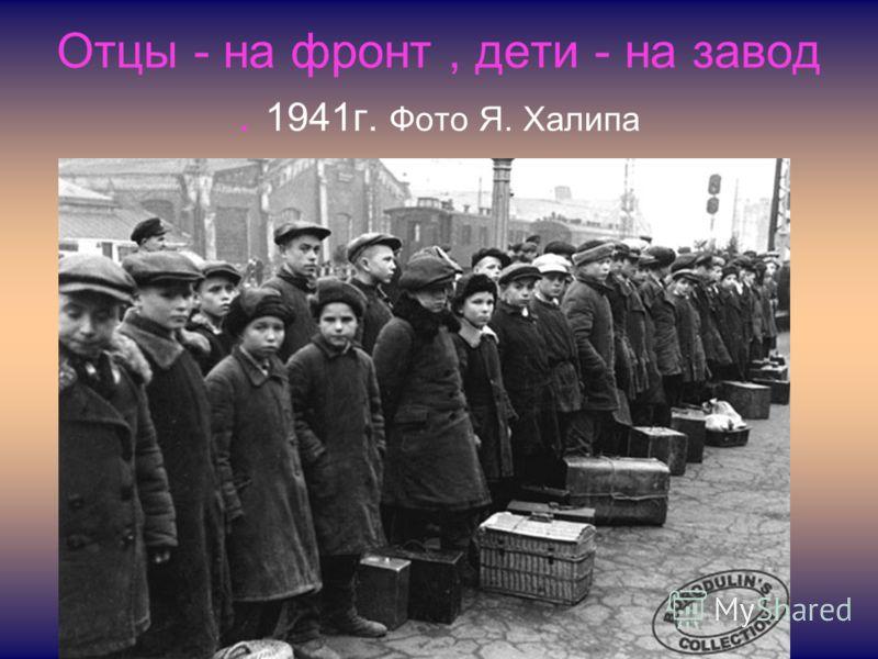 Отцы - на фронт, дети - на завод. 1941г. Фото Я. Халипа